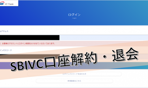 SBIVB(SBIバーチャルカレンシーズ)口座解約・退会