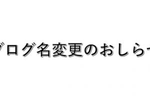 ブログタイトル変更のお知らせ