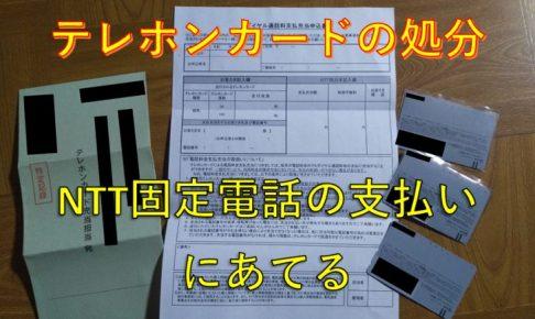 テレホンカード(テレフォンカード)の処分・換金方法