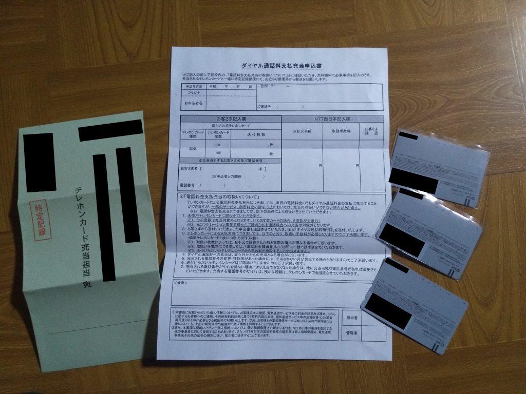 ダイヤル通話料支払充当申込書