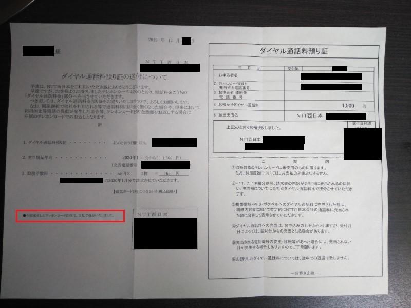 ダイヤル通話料預かり証(1)