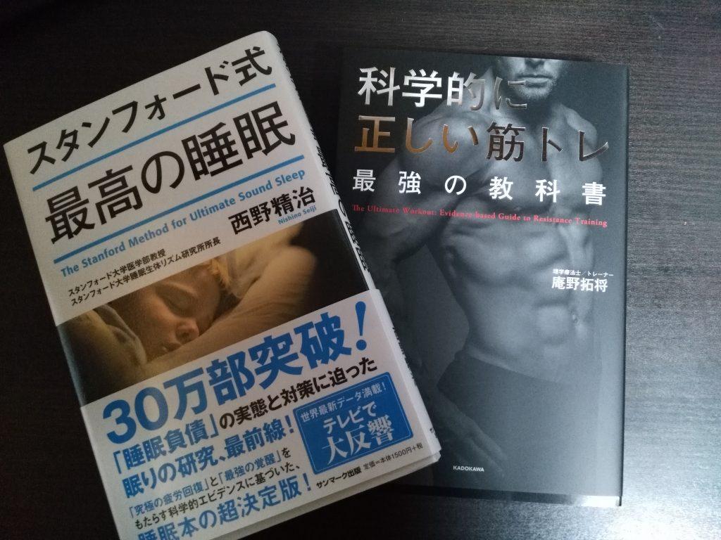 睡眠と筋トレの本